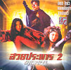 Executioners [ VCD ]