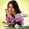 Tai Orathai : Kor Jai Kun Nao