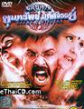 Aaj Ka Deviputra [ DVD ]