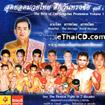 Muay Thai : The best of OneSongChai - Vol.1