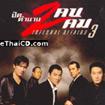 Infernal Affairs III [ VCD ]