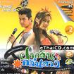 Karaoke VCD : OST - Fark din Klin dao - Vol.2