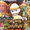Hanumann Chansamorn : The Animation (vol.2)