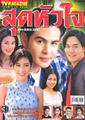 'Sood huajai' magazine