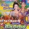 Morlum concert : Sathit Thongjun - Pee ai kub nah sao