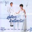 Charin Nuntanakorn & Orrawee Sujjanon : Koo kieng - vol.3