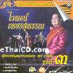 Karaoke VCD : Waiphoj - Ummata Porn Pirom - vol.3