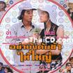 OST : Yah Bung Kub Kah Hai Yai