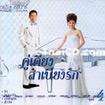 Charin Nuntanakorn & Orrawee Sujjanon : Koo kieng - vol.4