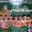 Muay Thai : The best of OneSongChai - Vol.2