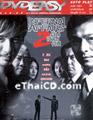 Infernal Affairs [ DVD - Easy ]