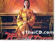 Thai TV serie : Hong Nuer Mungkorn