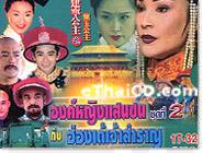 HK serie : Princess Huai Yu - Box 2