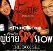 Gig ka Jib : Poo Chai SPY Show
