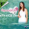 Karaoke VCD : Sunaree - Tee sood kong hua jai Vol.3