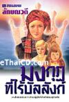 Thai Novel : Mongkut Tee Rai Bunlung