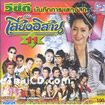 Morlum concert : Sieng Isaan band vol.11