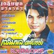 Karaoke VCD : Chalermpol Malakum - Chalermpol...talub tong