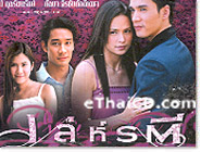 Thai TV serie : Leh Ratree