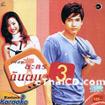 Karaoke VCD : Kantana : TV serie soundtracks - vol.3
