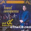 Waiphoj Phetsuphane : Vol.4 - Pra Su-thon Manora