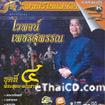 Karaoke VCD : Waiphoj Phetsuphane : Vol.4 - Pra Su-thon Manora