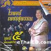 Karaoke VCD : Waiphoj Phetsuphane : Vol.5 - Pra Te-mee-bai