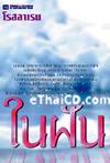 Thai Novel : Nai Fhun