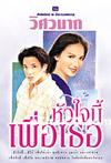 Thai Novel : Huajai Nee Puer Ter