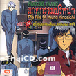 The file of Young Kindaichi : set #16