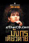 Thai Novel : Mungkorn Diew Dai