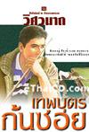 Thai Novel : Thep-pa-butr Kon Soi