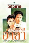 Thai Novel : Nart-ta-krum Am-la