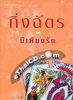 Thai Novel : Mee Pieng Ruk