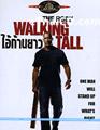 Walking Tall [ DVD ]