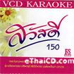 Karaoke VCD : Four's - Sawasdee