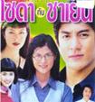 Thai TV serie : Soda Kub Cha-yen [ DVD ]
