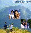 Thai TV serie : Torranee ne nee...Krai krong