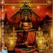 VCD : Religion - Luang Por Toh