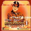 Karaoke VCD : Sayun Sunya - Remember - vol. 1