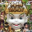 Hanumann Chansamorn : The Animation (vol.4)