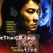 Jiang-Hu [ VCD ]