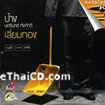 Karaoke VCD : Nakarin Khingsak - Liam thong
