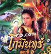 Thai TV serie : Gomin - set 1