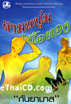 Thai Novel : Sarm Noom Nua Thong