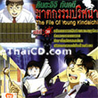 The file of Young Kindaichi : set #18