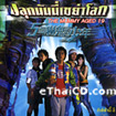 The Mummy Aged 19 [ VCD ]