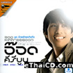 Karaoke VCD : Ord Kiriboon - Duayruk Lae Did Tung