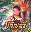 Thai TV serie : Gomin - set 2