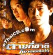 Savior Of The Soul [ VCD ]